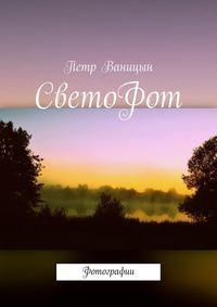 Ваницын, Петр  - СветоФот. Фотографии