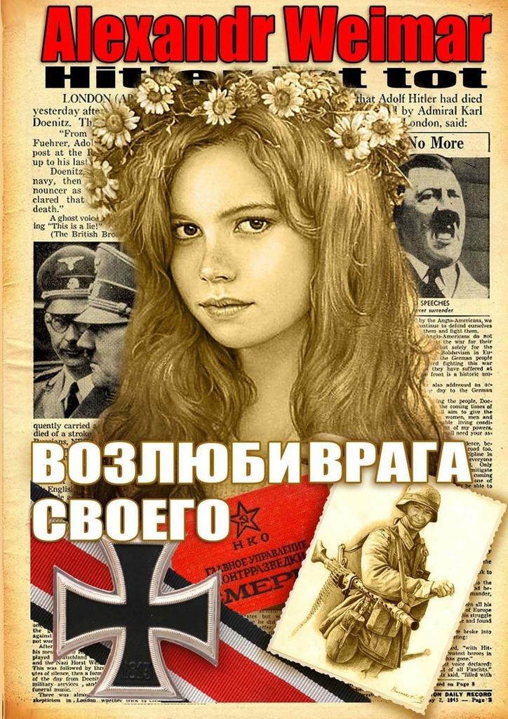 Alexandr Weimar Возлюби врага своего alexandr rogov шелковое платье
