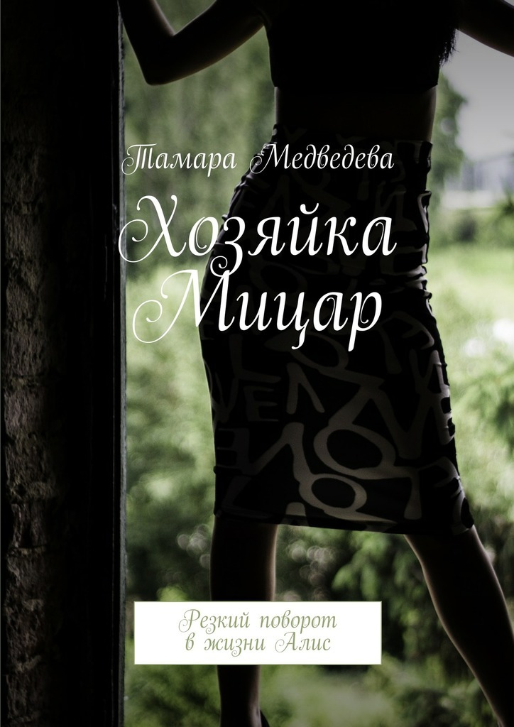 Тамара Валерьевна Медведева Хозяйка Мицар. Резкий поворот вжизни Алис мицар набор автомобилиста мицар