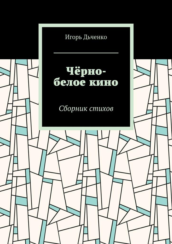 Игорь Дьченко бесплатно