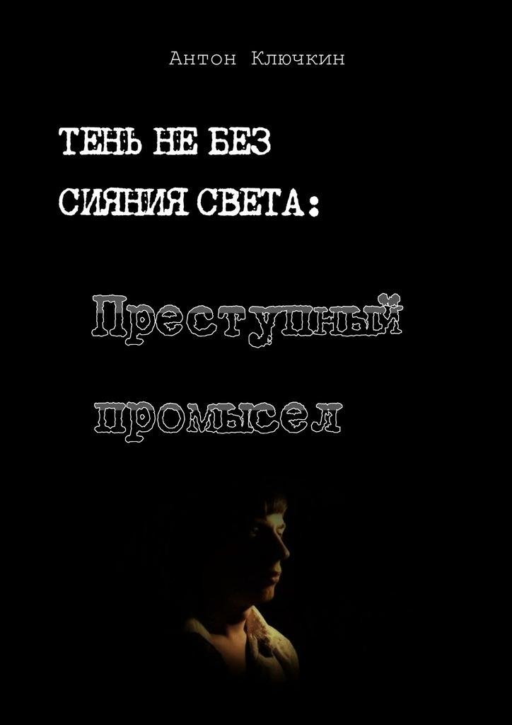 Антон Ключкин бесплатно