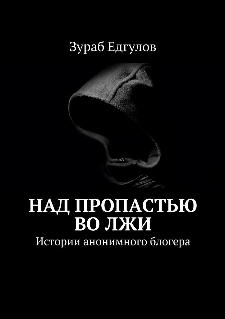 Зураб Едгулов - Над пропастью воЛЖИ. Истории анонимного блогера