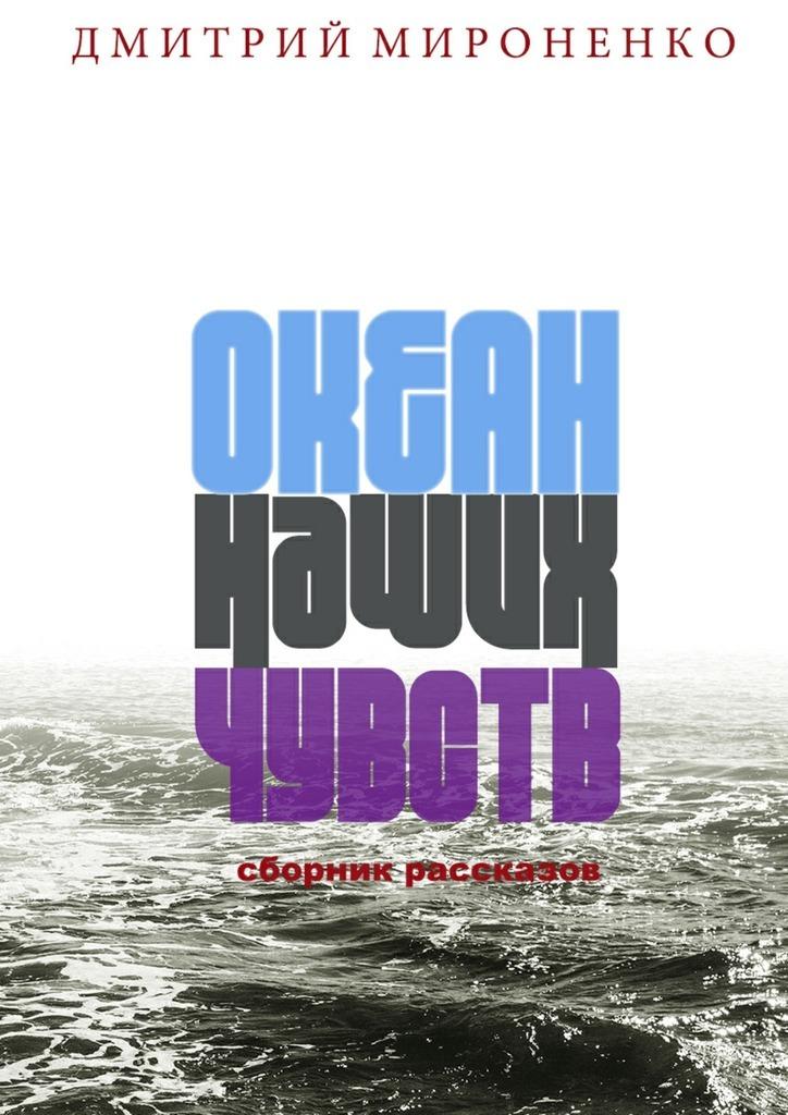 Дмитрий Мироненко - Океан наших чувств