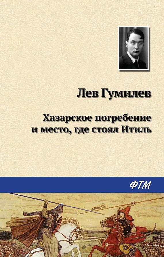 занимательное описание в книге Лев Гумилев
