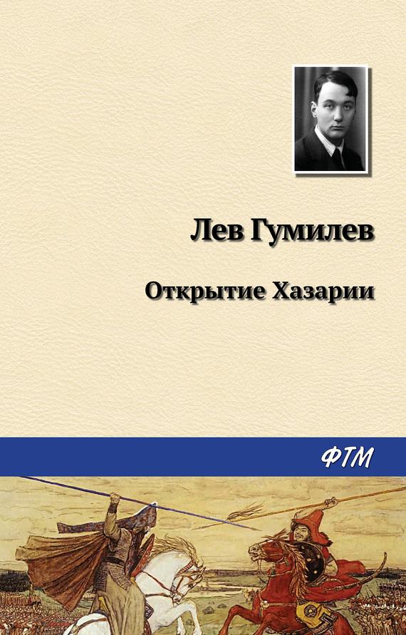 Лев Гумилев бесплатно