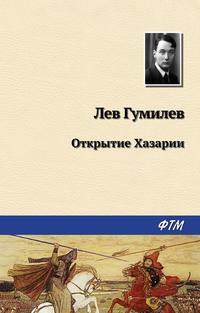 Гумилев, Лев  - Открытие Хазарии