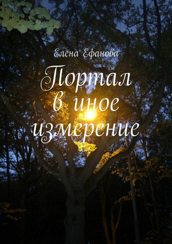 Елена Ефанова Портал виное измерение евгения полька людям очень нужны стихи