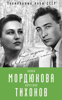 Кондор, Виталий  - Нонна Мордюкова и Вячеслав Тихонов. Как казачка Штирлица любила