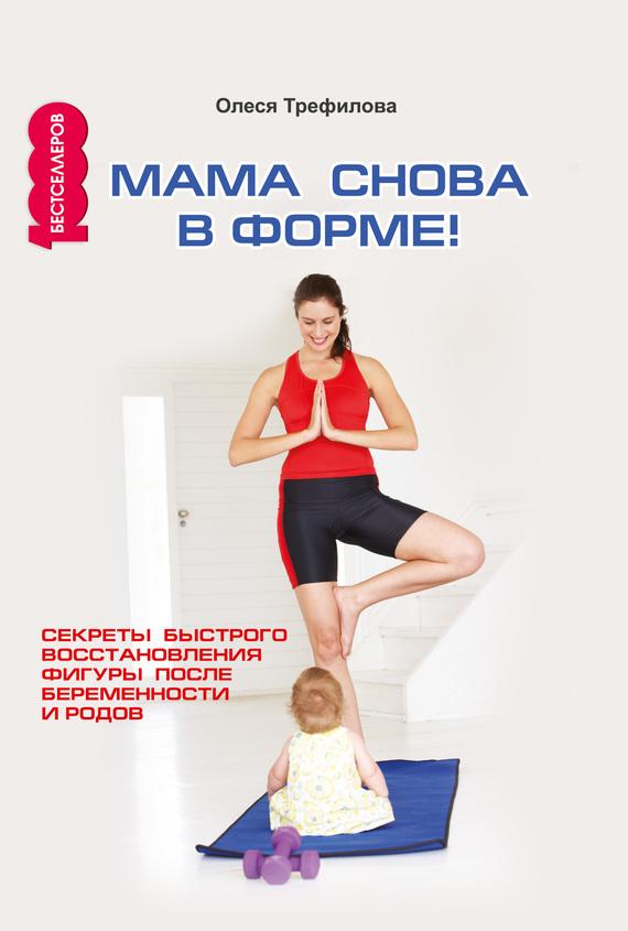 О. А. Трефилова. Мама снова в форме! Секреты быстрого восстановления фигуры после беременности и родов