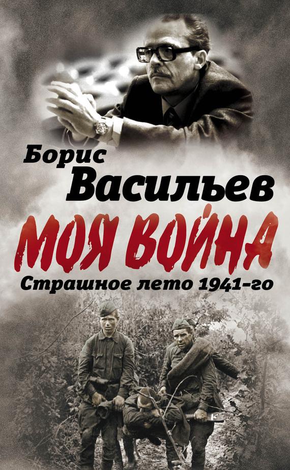 Борис Васильев В окружении. Страшное лето 1941-го писатель борис васильев