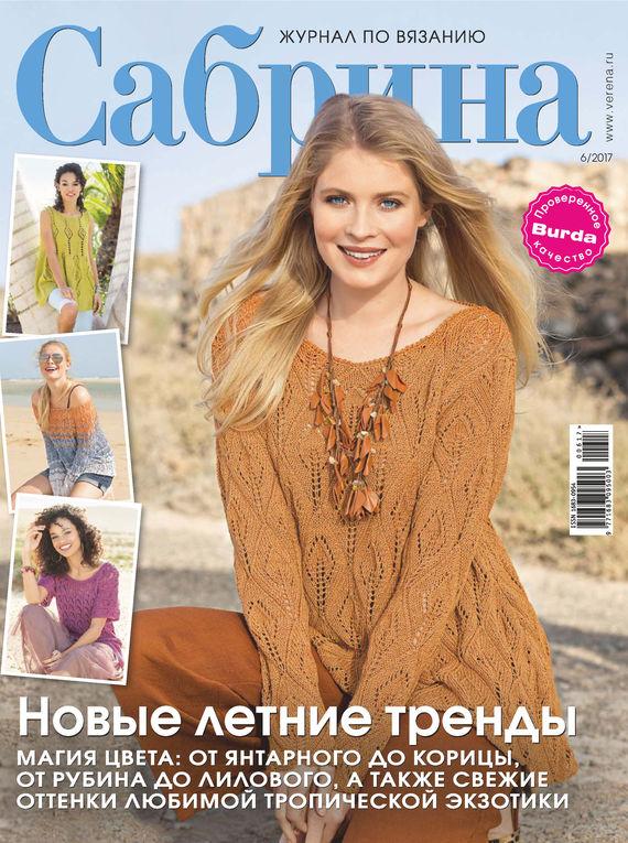 ИД «Бурда» Сабрина. Журнал по вязанию. №06/2017 ид бурда маленькая диана 06 2017