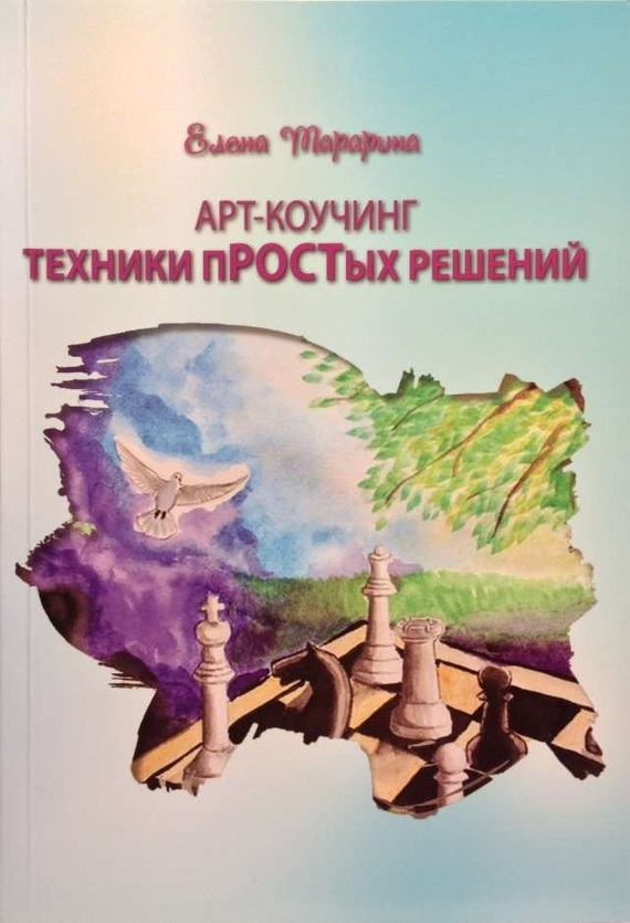 Обложка книги ART-коучинг. Техники пРОСТых решений, автор Тарарина, Елена