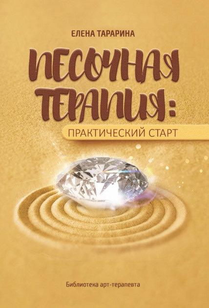 Елена Тарарина Песочная терапия: практический старт двери металлические входные в алмате