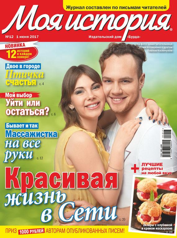 ИД «Бурда» Журнал «Моя история» №12/2017 ид бурда журнал новый дом 06 2015