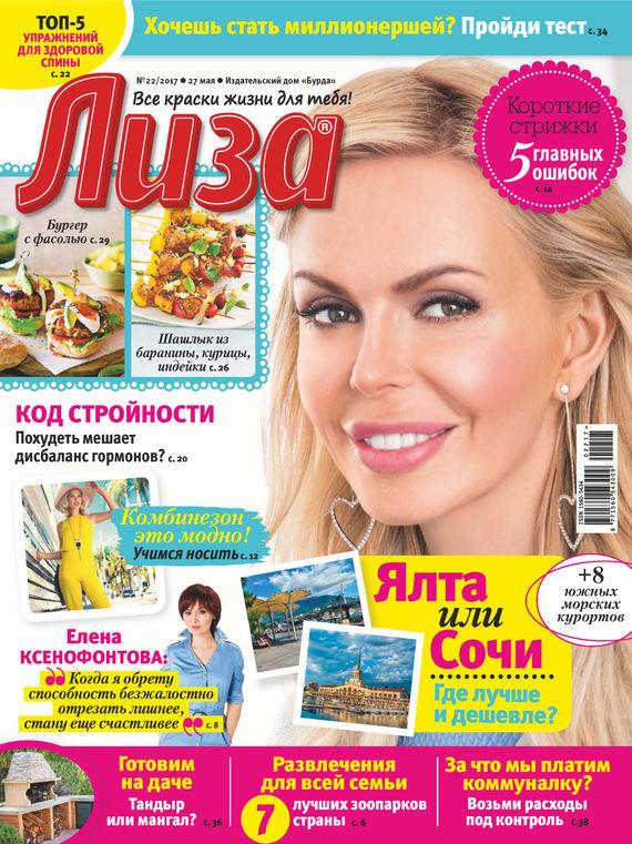 ИД «Бурда» Журнал «Лиза» №22/2017 ид бурда журнал новый дом 06 2015