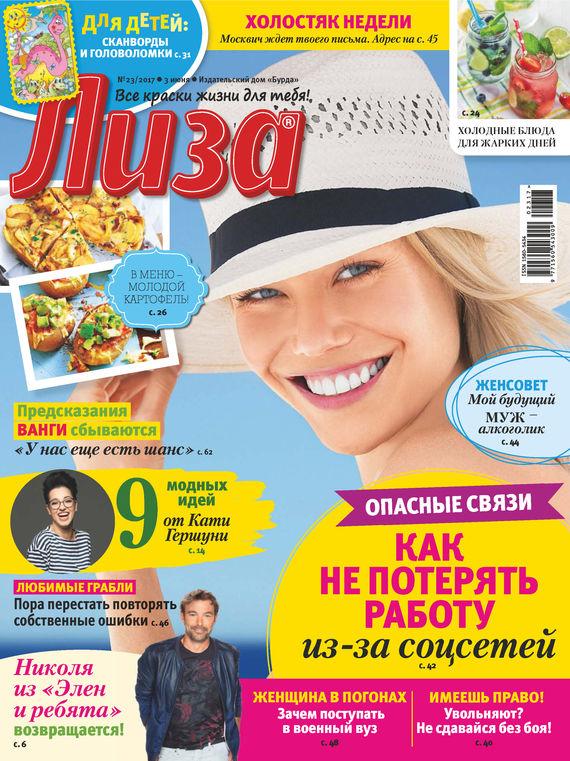 ИД «Бурда» Журнал «Лиза» №23/2017 ид бурда журнал новый дом 06 2015