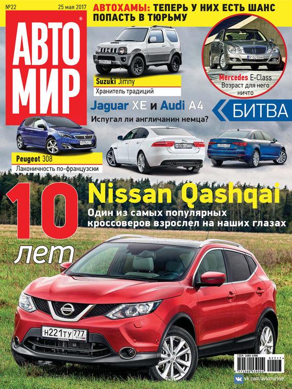 ИД «Бурда» АвтоМир №22/2017 отсутствует автомир 36 2017