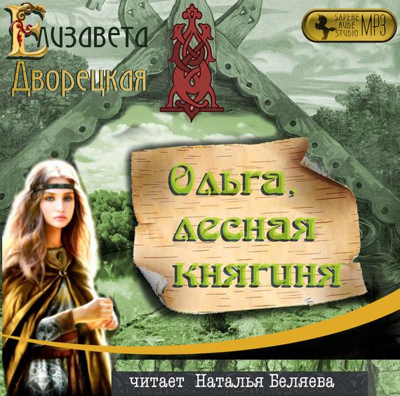 Елизавета Дворецкая Ольга, лесная княгиня лавандовый бальзам где в киеве