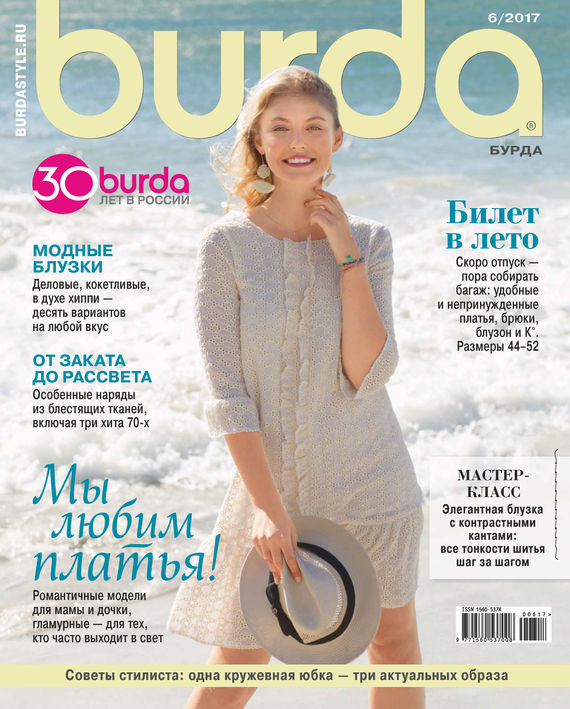 ИД «Бурда» Burda №06/2017 журнал burda купить в санкт петербурге