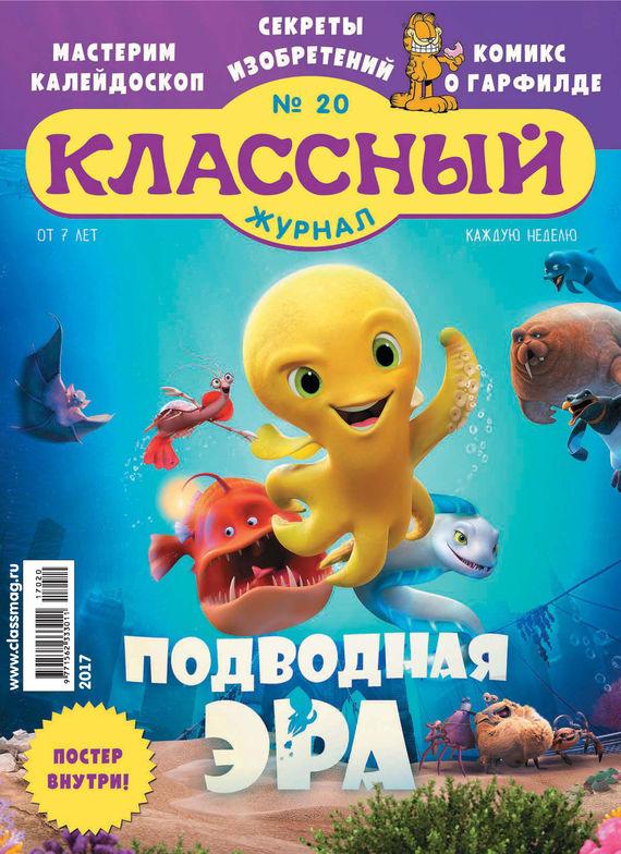 Классный журнал №20/2017