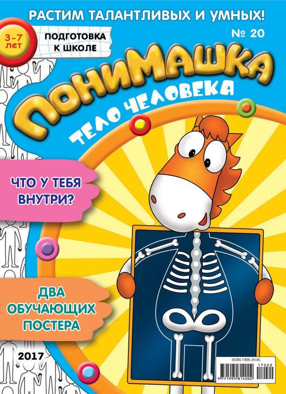 ПониМашка. Развлекательно-развивающий журнал. №20/2017