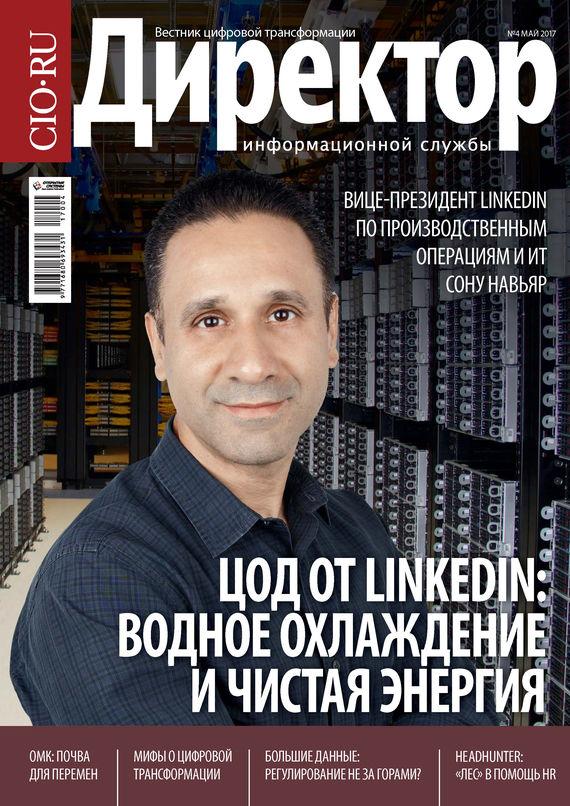Открытые системы. Директор информационной службы №04/2017