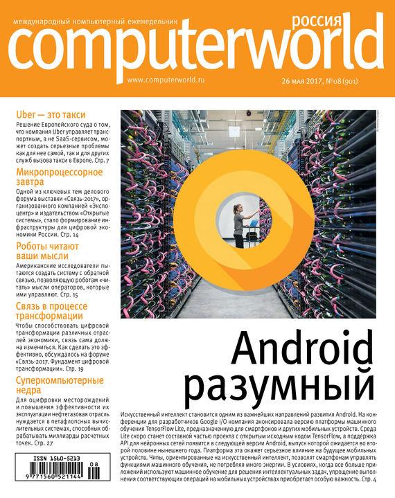 Открытые системы Журнал Computerworld Россия №08/2017