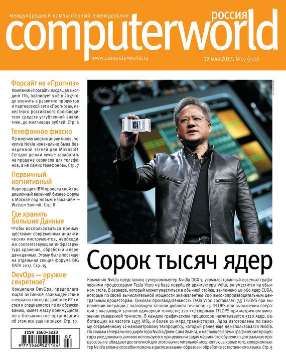 Открытые системы Журнал Computerworld Россия №07/2017 элементы исследования операций