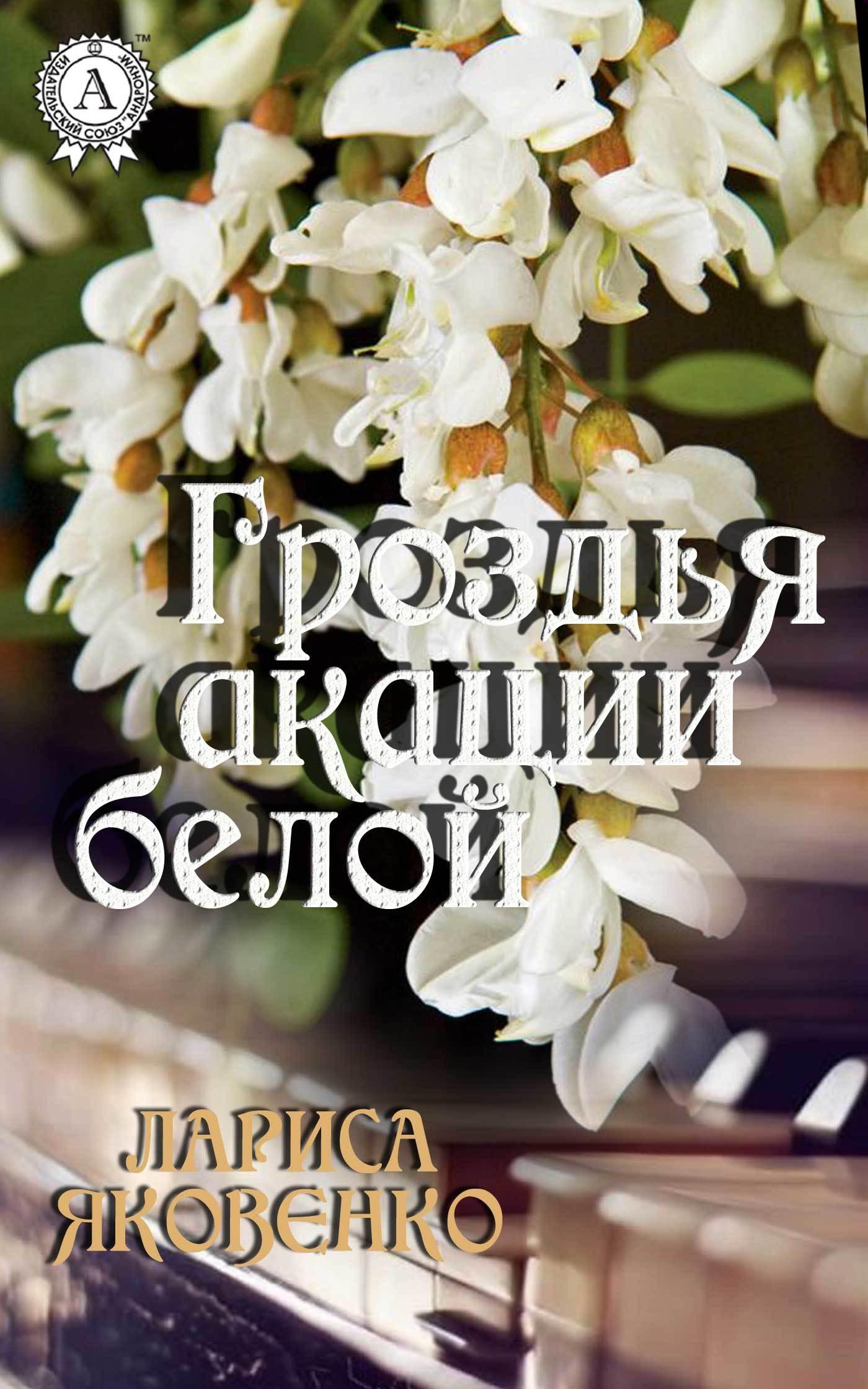 Лариса Яковенко Гроздья акации белой вцспс зеленый город путевку