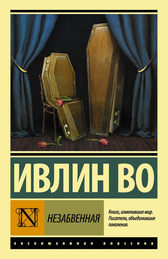 обложка книги static/bookimages/28/25/73/28257326.bin.dir/28257326.cover.jpg