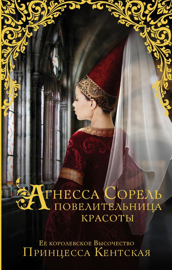 Принцесса Кентская Агнесса Сорель – повелительница красоты