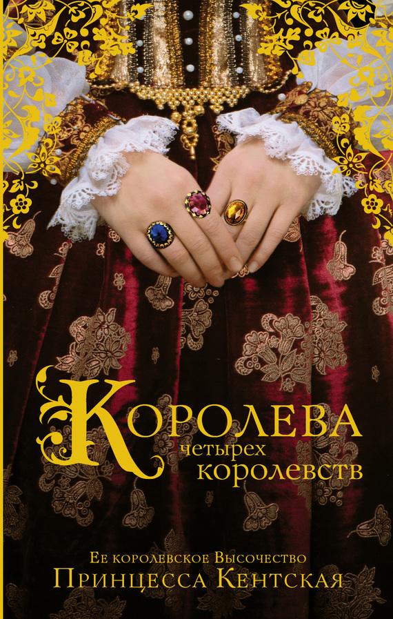 интригующее повествование в книге Принцесса Кентская