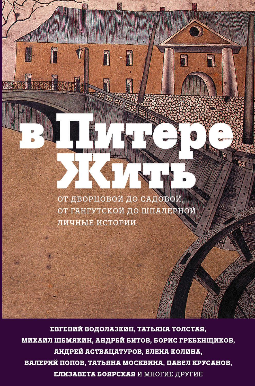 Книги об истории санкт петербурга скачать бесплатно