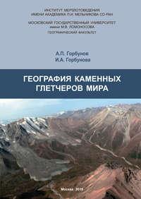 Горбунов, А. П.  - География каменных глетчеров мира