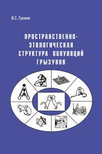 Громов, В. С.  - Пространственно-этологическая структура популяций грызунов