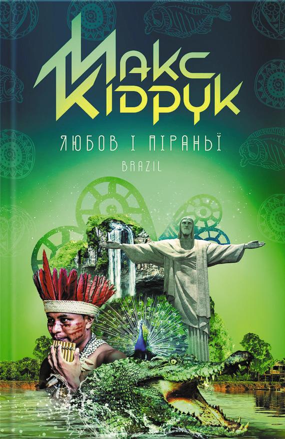 Макс Кідрук Любов і піраньї диляра тасбулатова у кого в россии больше