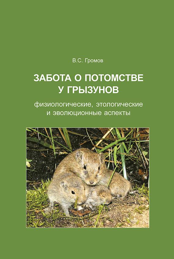 Откроем книгу вместе 28/25/77/28257704.bin.dir/28257704.cover.jpg обложка