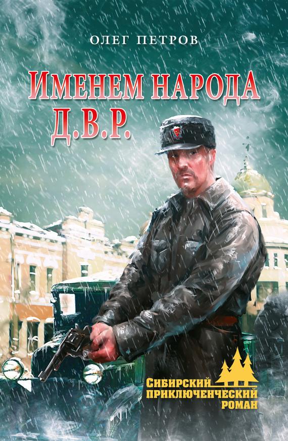 Олег Петров бесплатно