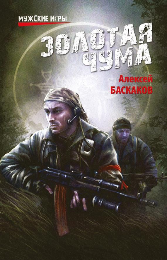 Обложка книги Золотая чума, автор Алексей Баскаков