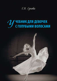 Сухова, Елена  - Учебник для Девочек с голубыми волосами