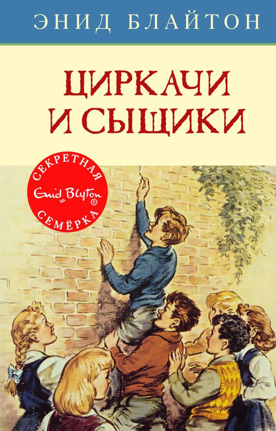 Энид Блайтон - Циркачи и сыщики