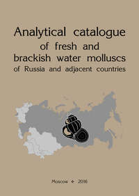 Vinarski, M.V.  - Analytical catalogue of fresh and brackish water molluscs of Russia and adjacent countries / Аналитический каталог пресноводных и солоноватоводных моллюсков России и сопредельных стран