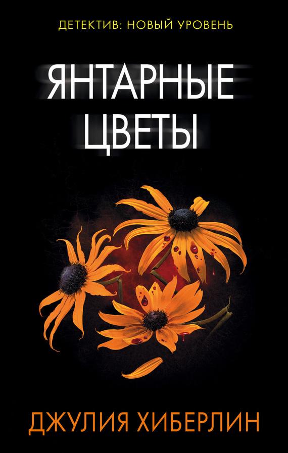 Джулия Хиберлин Янтарные цветы картрайт