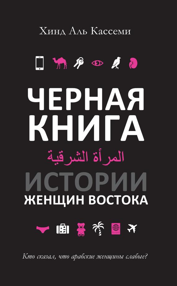 Черная книга. Истории женщин Востока