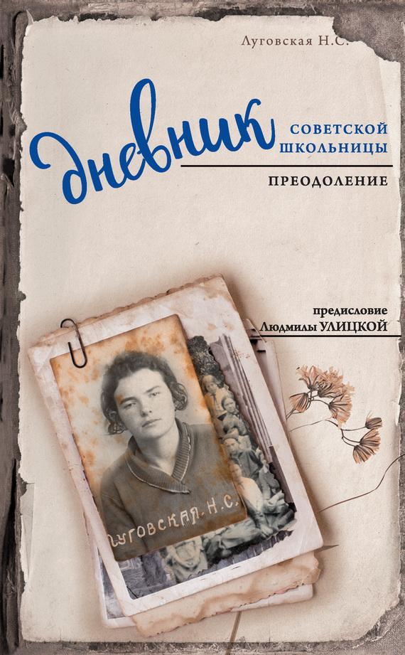Нина Луговская, Н. Перова - Дневник советской школьницы. Преодоление