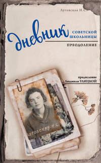 Луговская, Нина  - Дневник советской школьницы. Преодоление