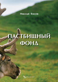 Вокуев, Николай  - Пастбищный фонд