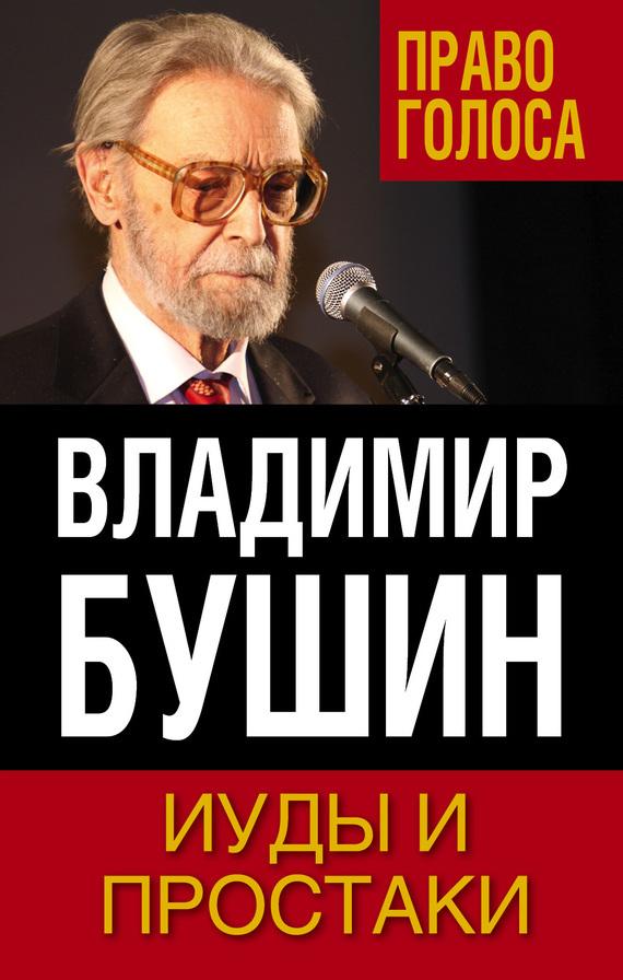 захватывающий сюжет в книге Владимир Бушин