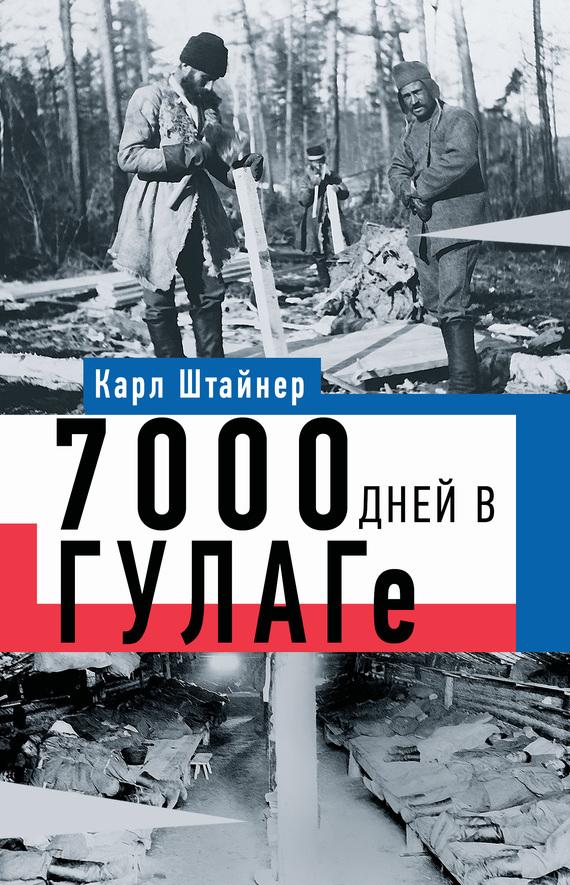 Карл Штайнер 7000 дней в ГУЛАГе я сбил целый авиаполк мемуары финского аса