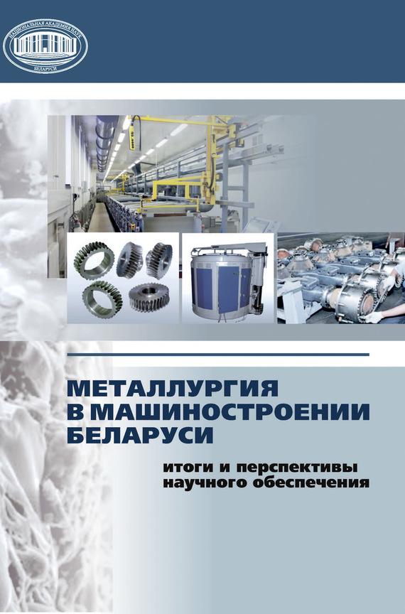 Отсутствует Металлургия в машиностроении Беларуси: итоги и перспективы научного обеспечения